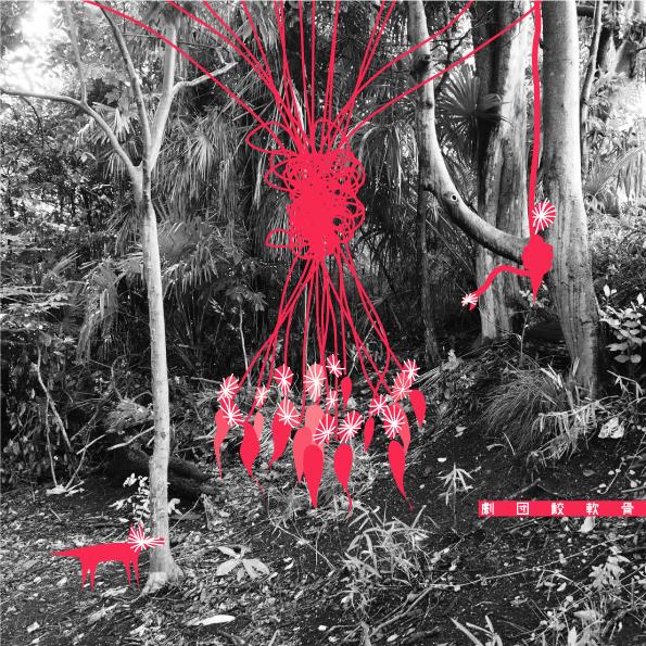 鈍色の森(東京公演)