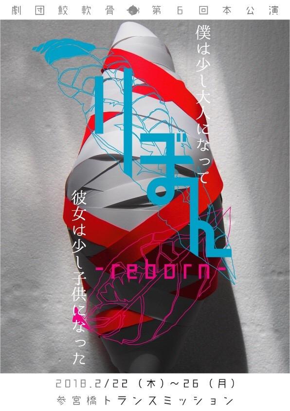 りぼん-reborn-